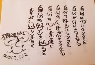 12jibunnokokoroni.jpg