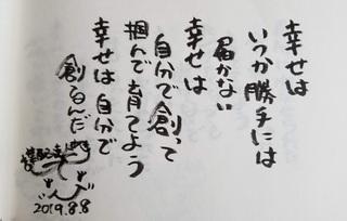 21shiawaseha.jpg