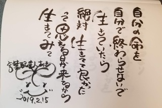 45jibunnnoinochiwo.jpg